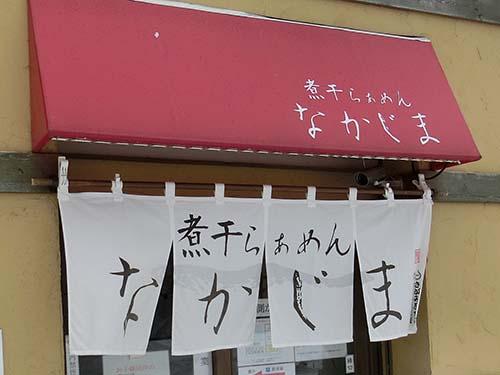 なかじま001.jpg