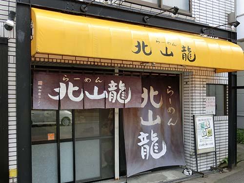 北山龍002.jpg