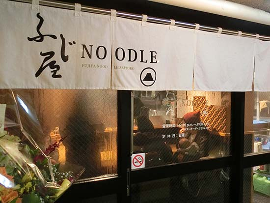 fujiya_noodle009.jpg