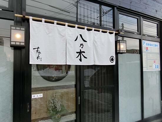 hachinoki002.jpg