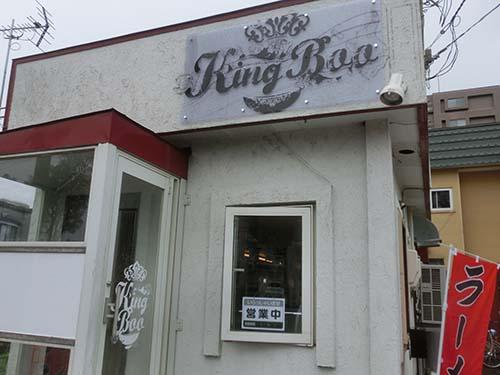 kingboo004.jpg