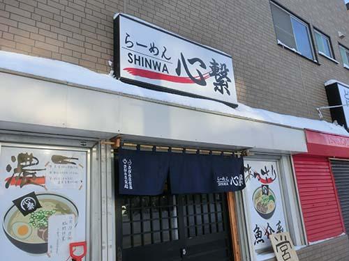 shinwa004.jpg