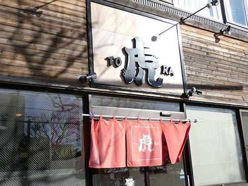 tora_gaikan.jpg