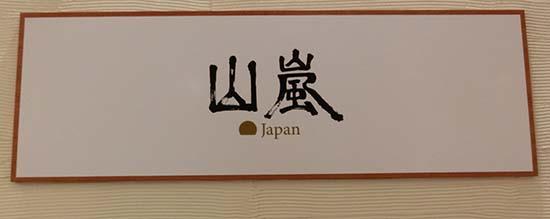yama_jp013.jpg