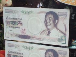 于さんのありがたそうな笑顔の百万円札