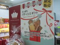 【HAC】「札幌スイーツ」の詰め合わせ・限定ギフト