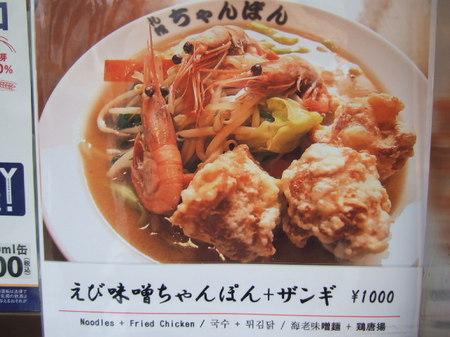 「えび味噌ちゃんぽん」に「ザンギ」がついて1000円