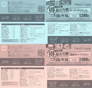 「トカプチめぐり券」は「ガーデン&スイーツ」 1200円、 「温泉&グルメ」2000円の2種類