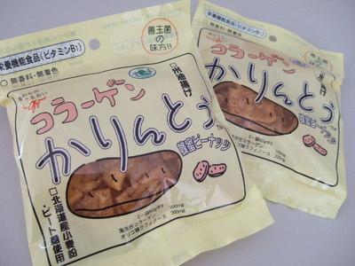 小樽発「コラーゲンかりんとう」