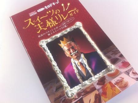 HBC「グッチーの今日ドキッ!」の 『スイーツの王様リレー』
