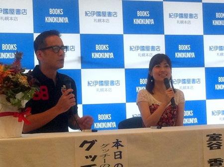 札幌駅前の紀伊国屋で発表会&サイン会があり