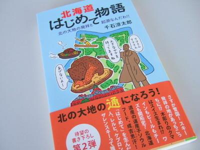 新刊『北海道はじめて物語』千石涼太郎著