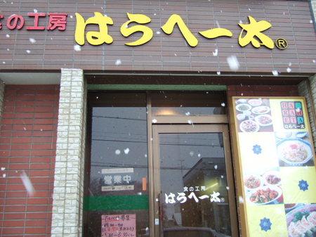 栗山町の名物食堂「はらへー太」