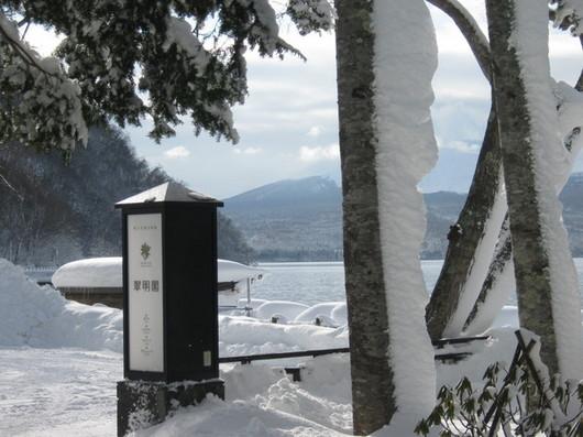 支笏湖畔の「翠明閣」