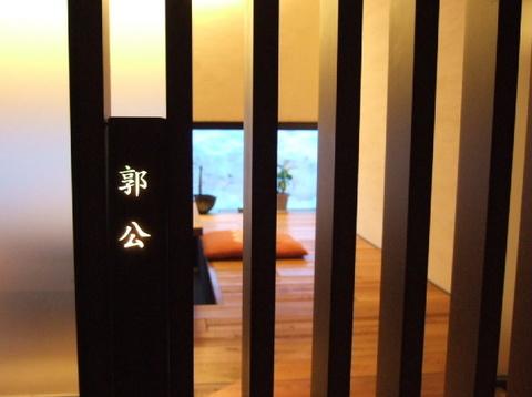 【小樽旅亭 藏群】入口にはそれぞれの客室の名前が