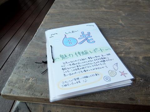 【海の別邸 ふる川】スタッフによる手描きの周辺ガイドブック