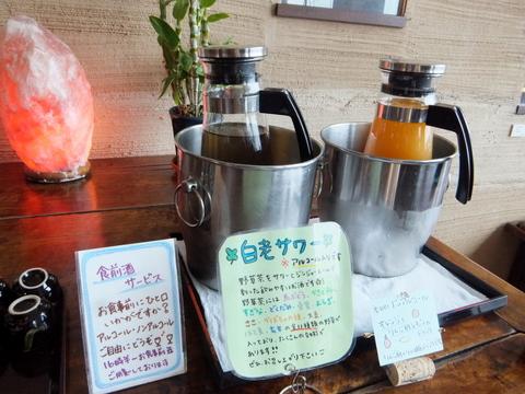 【海の別邸 ふる川】食前酒「白老サワー」や酢のドリンク