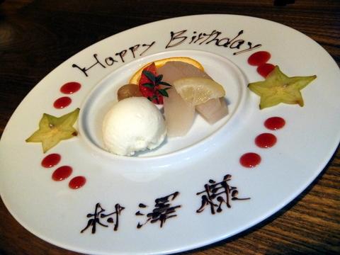 「三余庵」誕生日サプライズのデザート