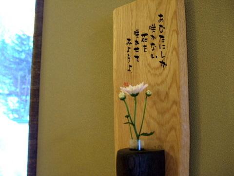 【森の旅亭びえい】館内に飾られている、野花や美瑛の風景画