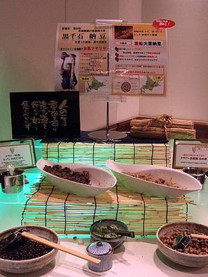 「黒豆納豆」や「寄席豆腐」
