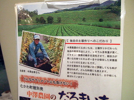 中澤農園の「だるまいも」の説明パネル