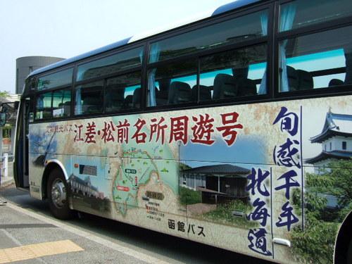定期観光バス「江差・松前 名所周遊号」