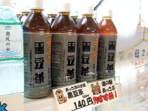 町の特産・大粒光黒大豆の「黒豆茶」