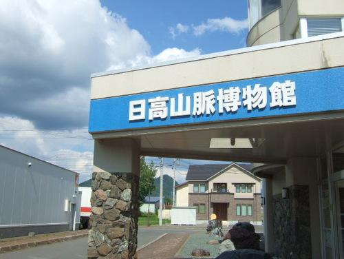 日高山脈博物館