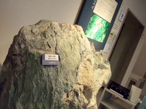 昭和40年代の特産品「日高ヒスイ」の原石