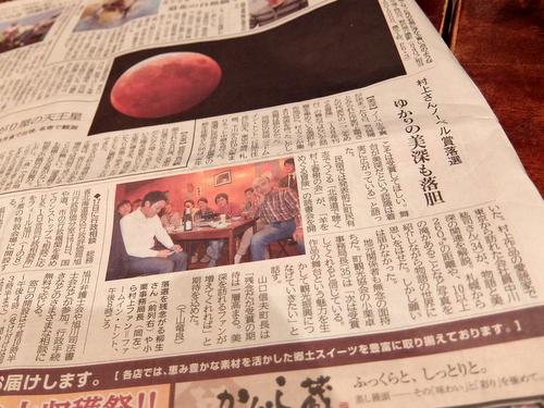 村上春樹のノーベル賞・結果発表の時の様子が掲載された新聞
