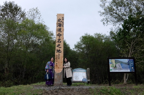 「きたいっしょモニターツアー」北海道命名の地で記念撮影