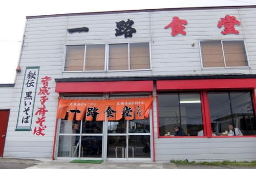 「きたいっしょモニターツアー」音威子府名物・黒い蕎麦で人気の「一路食堂」