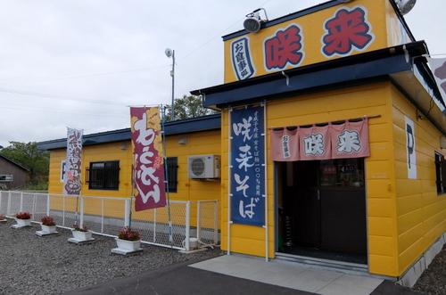 「きたいっしょモニターツアー」音威子府産そば粉100%使用の 食事処「咲来」(さっくる)