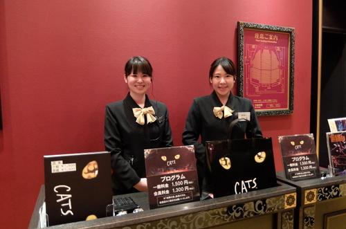 劇団四季【キャッツ】四季劇場カウンター