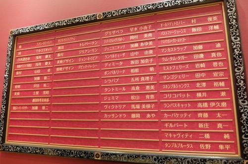 劇団四季【キャッツ】キャスト表