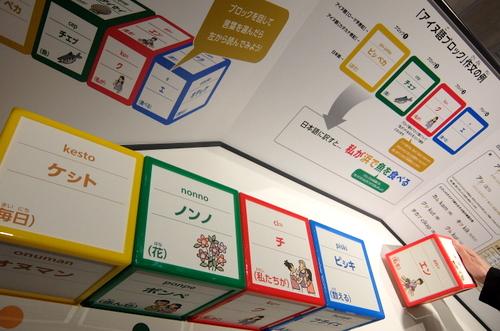 「北海道博物館~森のちゃれんが」遊びながらアイヌ語を学べる教材