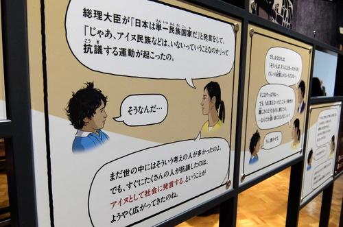 「北海道博物館~森のちゃれんが」アイヌの「今」を紹介