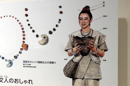 「北海道博物館~森のちゃれんが」縄文人の装飾品の紹介