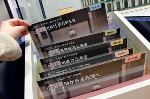 「北海道博物館~森のちゃれんが」外国語表記やバリアフリーにも配慮