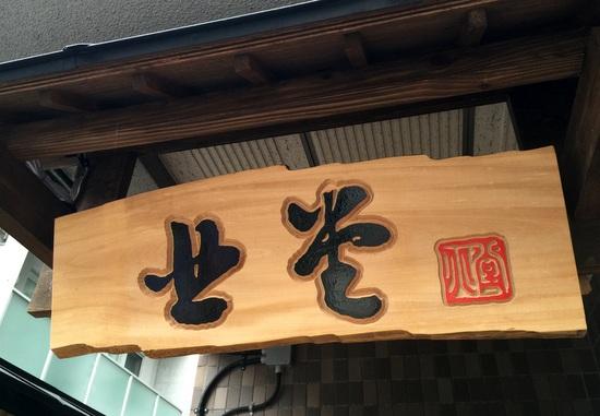 北17条にオープンした蝦夷前そばと豚丼「北堂(ほくどう)」看板