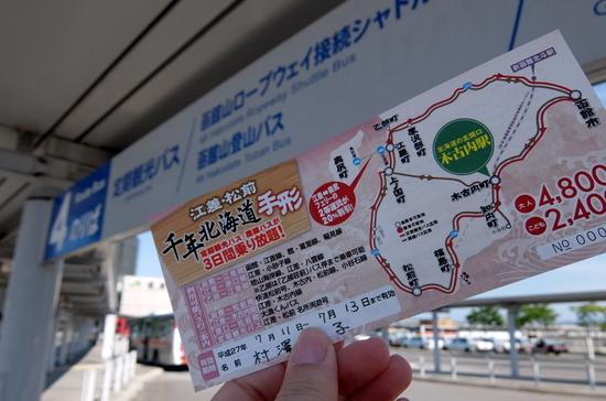 「江差・松前 千年北海道手形」バスチケット