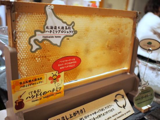 市立札幌大通高校の生徒たちが集めたハシドイのハチミツを期間限定で提供