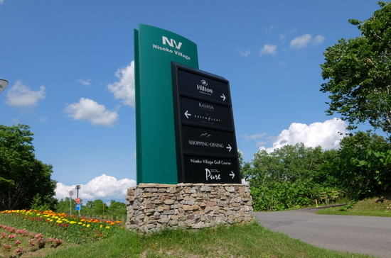リゾート入口に立つ看板。さまざまな施設への案内が記されている