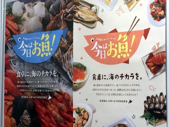 「今日はお魚!」キャンペーンポスター