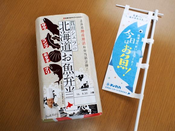 貫田シェフの「北海道お魚弁当」。今日はお魚!の小さなのぼりとともに