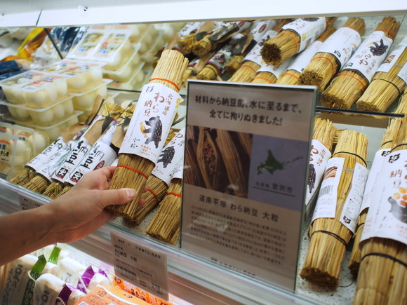 北海道のわら納豆。昔懐かしい藁に包まれたパッケージ