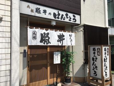 帯広 豚丼の「ぱんちょう」