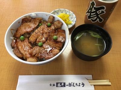 帯広「ぱんちょう」の豚丼
