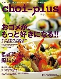 choi-plus[ちょいぷら]