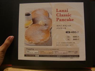 ラナイカフェのメニュー